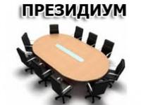 Состоялось очередное заседание Президиума Совета народных депутатов