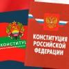 Конституционный закон ПМР «О внесении дополнения в Конституцию ПМР »