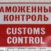 Президент подписал Закон ПМР «О внесении изменений в Закон ПМР «О таможенном тарифе»