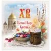 1 мая – Великое Христово Воскресенье