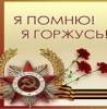 Поздравление по случаю 73-й годовщины освобождения города Григориополя и Григориопольского района от немецко-фашистских захватчиков