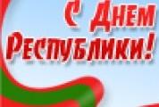 ПОЗДРАВЛЕНИЯ С 31-ОЙ ГОДОВЩИНОЙ ОБРАЗОВАНИЯ ПРИДНЕСТРОВСКОЙ МОЛДАВСКОЙ РЕСПУБЛИКИ.