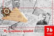 В ПРИДНЕСТРОВЬЕ СТАРТУЕТ ИНТЕРНЕТ-КОНКУРС «СЕМЕЙНЫЙ АРХИВ ПОБЕДЫ»