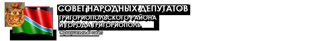 СОВЕТ НАРОДНЫХ ДЕПУТАТОВ ГРИГОРИОПОЛЬСКОГО РАЙОНА И г.ГРИГОРИОПОЛЬ