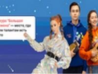 ВСЕРОССИЙСКИЙ КОНКУРС «БОЛЬШАЯ ПЕРЕМЕНА» 2021 СТАЛ ДОСТУПНЫМ И ДЛЯ РУССКОГОВОРЯЩИХ ПРИДНЕСТРОВЦЕВ
