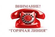 В Совете народных депутатов Григориопольского района и города Григориополь работает горячая линия